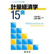 計量経済学15講(ライブラリ経済学15講 BASIC編 9) [全集叢書]