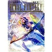 FINAL FANTASY LOST STRANGER 2(ガンガンコミックス) [コミック]