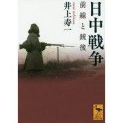 日中戦争―前線と銃後(講談社学術文庫) [文庫]