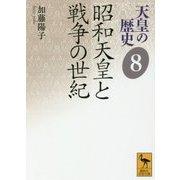 天皇の歴史〈8〉昭和天皇と戦争の世紀(講談社学術文庫) [文庫]