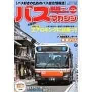 BUS magazine Vol.89-バス好きのためのバス総合情報誌(バスマガジンMOOK) [ムックその他]