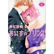 あいす☆プリンス 4(ジュールコミックス) [コミック]