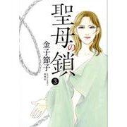 聖母の鎖 3(ジュールコミックス) [コミック]