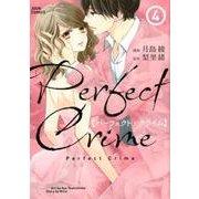 Perfect Crime 4(ジュールコミックス) [コミック]