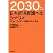 2030年 日本経済復活へのシナリオ―15人のリーダーが語る日本の未来 [単行本]