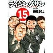 ライジングサン 15(アクションコミックス) [コミック]