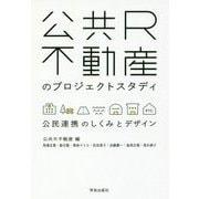公共R不動産のプロジェクトスタディ―公民連携のしくみとデザイン [単行本]