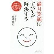 満月笑顔はすべてを解決する―過去も今も未来も思いどおりに変える方法 [単行本]