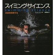 スイミング・サイエンス―水泳を科学する [単行本]