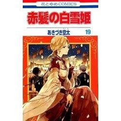 赤 髪 の 白雪姫 22 巻