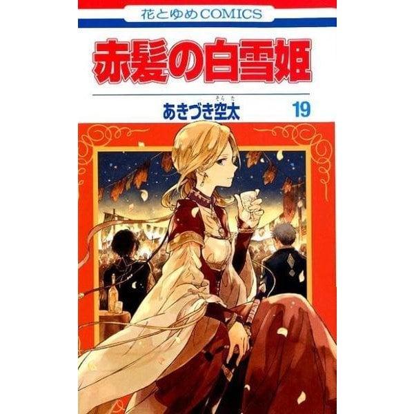 赤髪の白雪姫 19(花とゆめコミックス) [コミック]