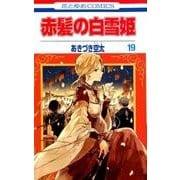 赤髪の白雪姫 19(花とゆめCOMICS) [コミック]