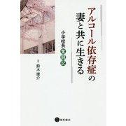 アルコール依存症の妻と共に生きる―小学校長奮闘記 [単行本]