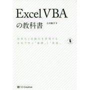 ExcelVBAの教科書―効率化と自動化を実現する本気で学ぶ「基礎」と「実践」(Informatics & IDEA) [単行本]