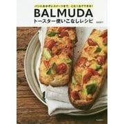 BALMUDAトースター使いこなしレシピ―パンにおかずにスイーツまで、これ1台でできる! [単行本]