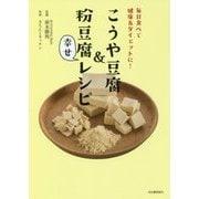 こうや豆腐&粉豆腐幸せレシピ [単行本]