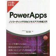 ひと目でわかるPowerAppsノンコーディングでのビジネスアプリ作成入門 [単行本]