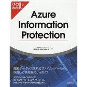 ひと目でわかる Azure Information Protection [単行本]