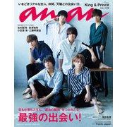 an・an (アン・アン) 2018年 5/30号 [雑誌]