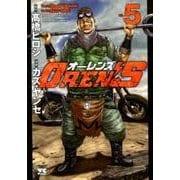 OREN'S(5): ヤングチャンピオン・コミックス [コミック]