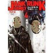 ジャンク・ランク・ファミリー(4): ヤングチャンピオン・コミックス [コミック]
