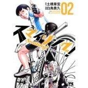 スマイリング! ~晴れやかなロード~(2): ヤングチャンピオン・コミックス [コミック]