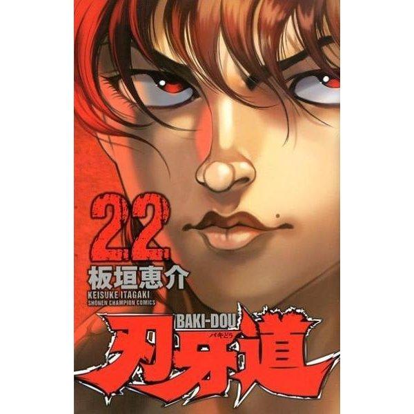 刃牙道(22): 少年チャンピオン・コミックス [コミック]