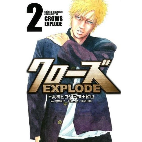 クローズEXPLODE(2): 少年チャンピオン・コミックス・エクストラ [コミック]