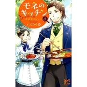 モネのキッチン 印象派のレシピ(1): ボニータ・コミックス [コミック]
