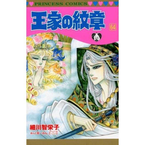 王家の紋章(64): プリンセス・コミックス [コミック]
