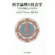 科学論理の社会学―「ワラスの輪」というモデル [単行本]
