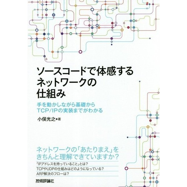 ソースコードで体感するネットワークの仕組み―手を動かしながら基礎からTCP/IPの実装までがわかる [単行本]