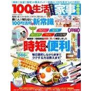 100均生活(2): コスミックムック [ムック・その他]