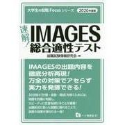 速報!IMAGES総合適性テスト〈2020年度版〉(大学生の就職Focusシリーズ) [全集叢書]