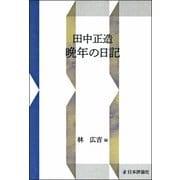 田中正造晩年の日記 [単行本]