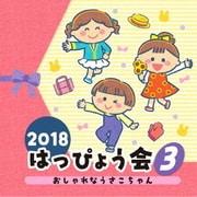2018 はっぴょう会 3 おしゃれなうさこちゃん