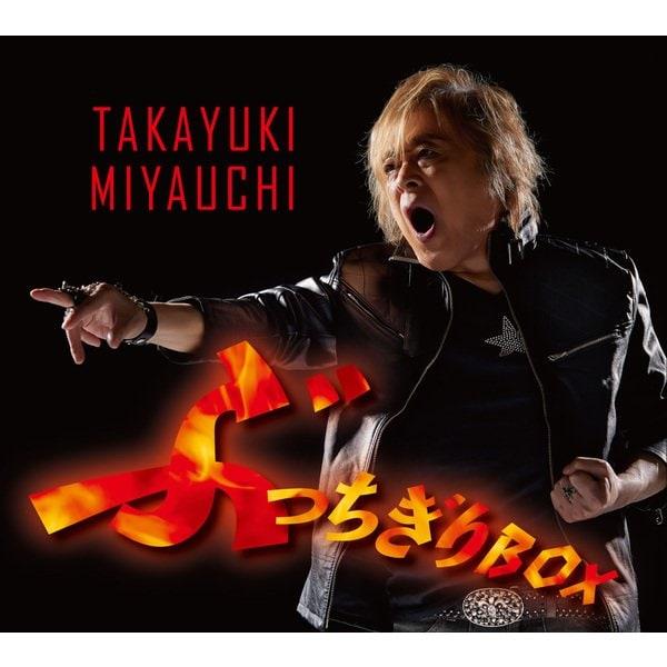 宮内タカユキ/歌手人生40周年記念 宮内タカユキ ぶっちぎりBOX