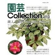 園芸Collection(13) [ムック・その他]