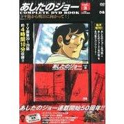 あしたのジョーCOMPLETE DVD BOOK vol.3 [ムック・その他]