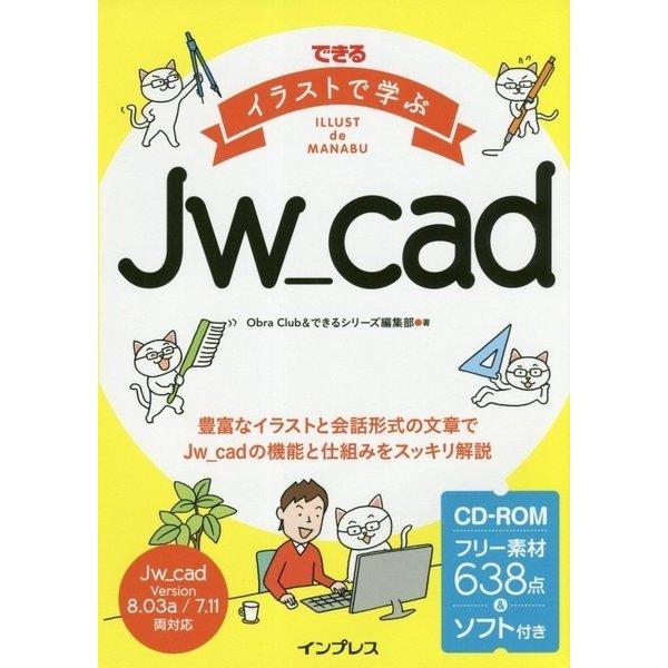 できるイラストで学ぶJw_cad(できるイラストで学ぶシリーズ) [単行本]