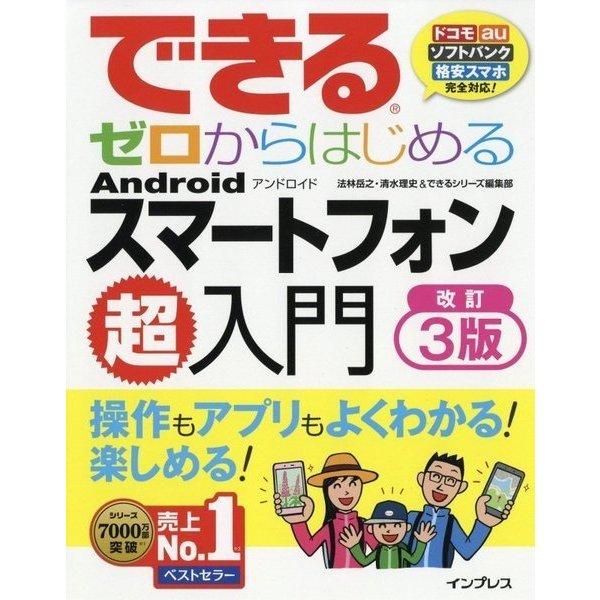 できるゼロからはじめるAndroidスマートフォン超入門 改訂3版 (できるゼロからはじめるシリーズ) [単行本]