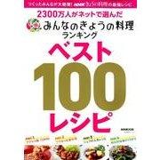 2300万人がネットで選んだ みんなのきょうの料理ランキング ベスト100レシピ [ムック・その他]