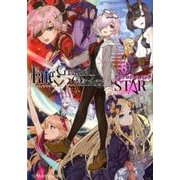 Fate/Grand Order アンソロジーコミック STAR(8)(星海社COMICS) [コミック]