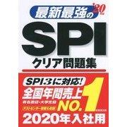 最新最強のSPIクリア問題集〈'20年版〉 [単行本]