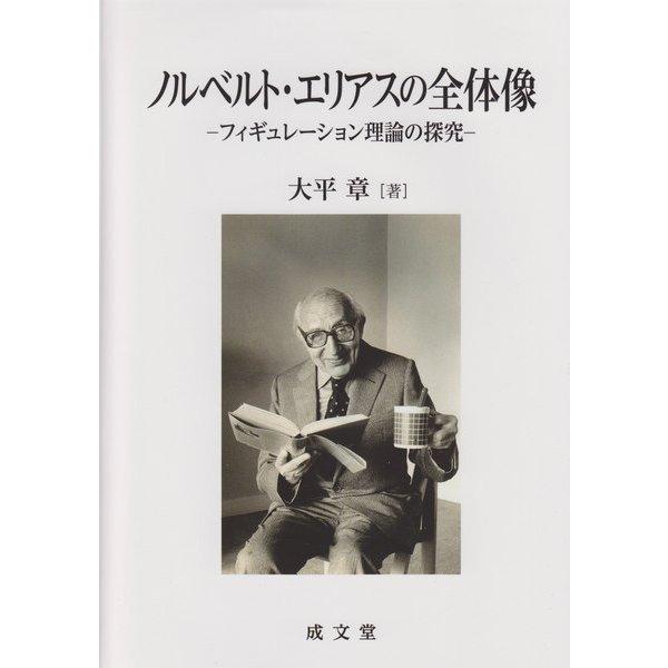 ヨドバシ.com - ノルベルト・エ...