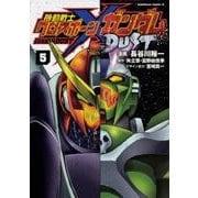 機動戦士クロスボーン・ガンダムDUST 5(角川コミックス・エース) [コミック]
