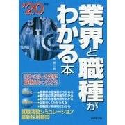 業界と職種がわかる本〈'20年版〉 [単行本]