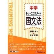 中学トレーニングノート国文法-定期テスト+入試対策 [全集叢書]
