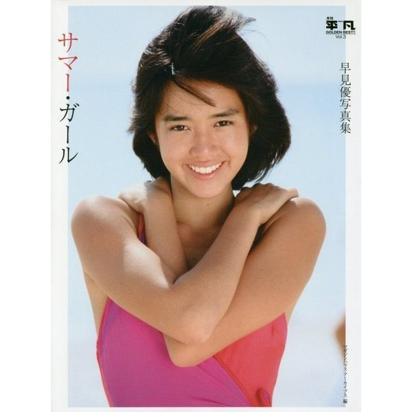 サマー・ガール―早見優写真集(月刊平凡GOLDEN BEST!!〈Vol.3〉) [単行本]
