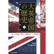 大英帝国の歴史〈上〉膨張への軌跡 [単行本]